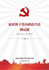 新形势下党内政治生活测试题库.docx