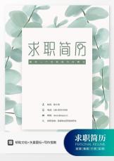 水彩叶子新媒体运营简历套装.docx
