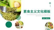 素食主题文化讲座PPT模板.pptx