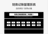 财务记账管理系统(简单实用).xlsx