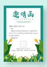 小清新简约邀请函.docx