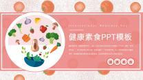粉色卡通风国际素食日PPT模板.pptx