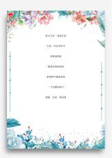 小清新手绘花朵边框信纸.docx