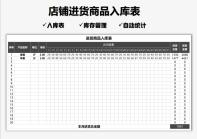 店铺进货商品入库表(自动计算).xlsx