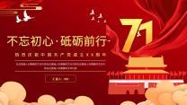 红色党政风建党节PPT模板.pptx