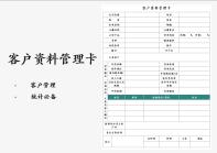 客户档案管理表.xls