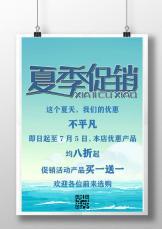 夏季电商促销优惠宣传单.docx