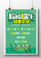 端午节卡通商场优惠宣传海报.docx