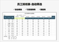 员工排班表-自动筛选.xlsx