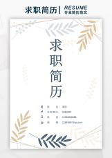 小清新幼教求职简历套装.docx