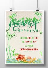 中国风端午节电商促销宣传单.docx