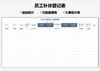 员工补休登记表-行政管理表.xlsx