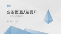 动态企业管理培训工作技能提升.pptx