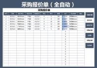 采购报价单(全自动).xlsx