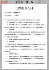 货物运输合同.docx