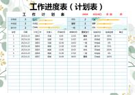 工作进度表(计划表).xlsx