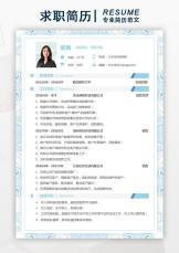 清新蓝销售通用求职简历.docx