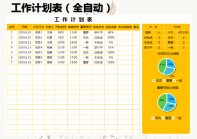 工作计划表(全自动).xlsx