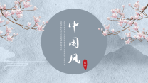 中国风古风典雅PPT模板.pptx