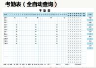 考勤表(全自动查询).xlsx