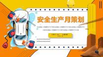 多彩孟菲斯风安全生产月PPT模板.pptx