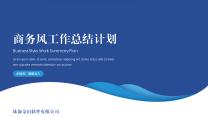 商务风年中总结汇报.pptx