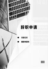 辞职申请-行政公文.doc