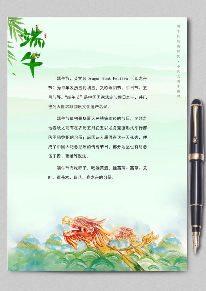 水彩龙舟端午节信纸.docx
