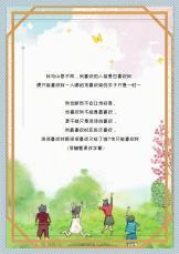 卡通风文艺信纸.docx