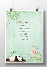 小清新可爱熊猫花卉信纸.docx