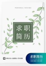 小清新绿叶人事简历套装.docx