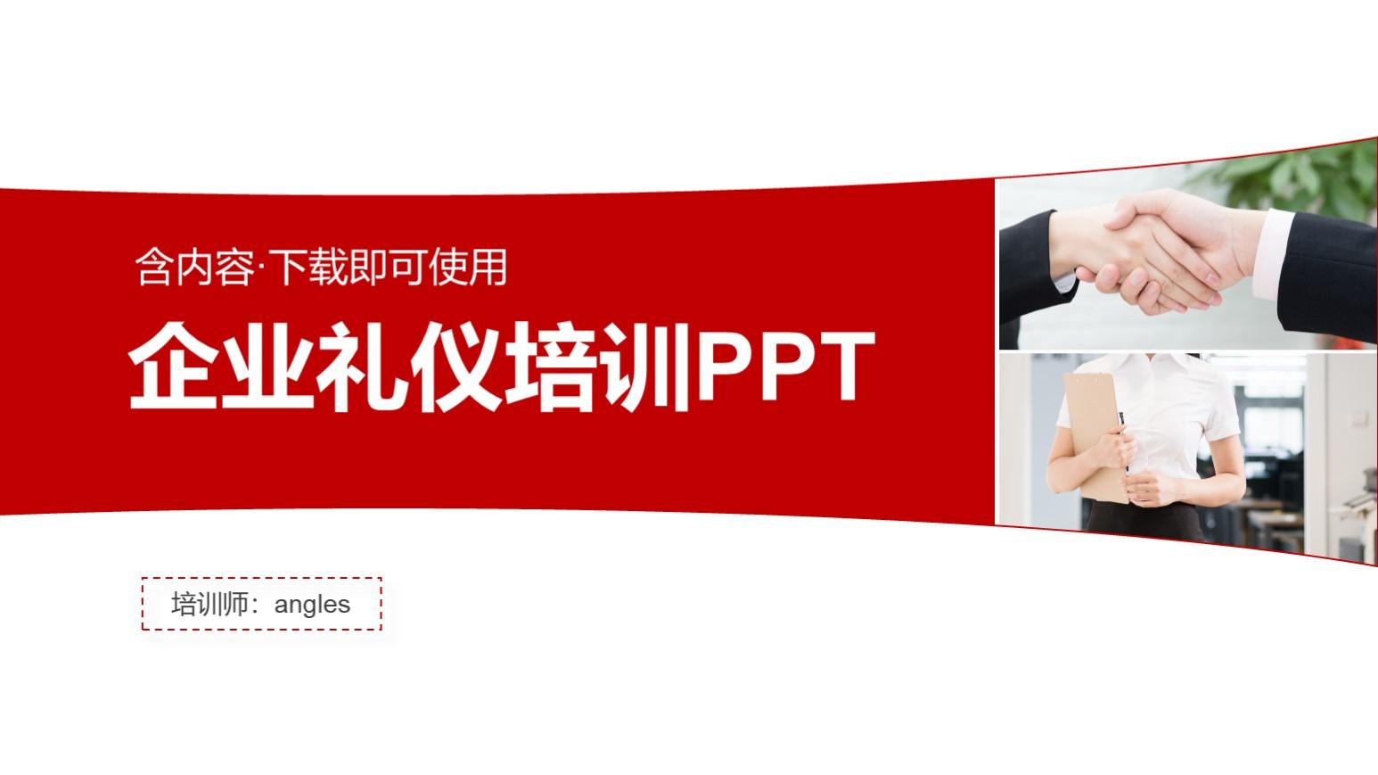 企业新员工入职商务礼仪培训PPT.pptx