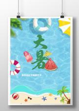 夏季大暑节气二十四节气宣传单.docx