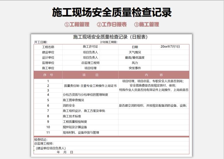 施工现场安全质量记录(日报表).xlsx