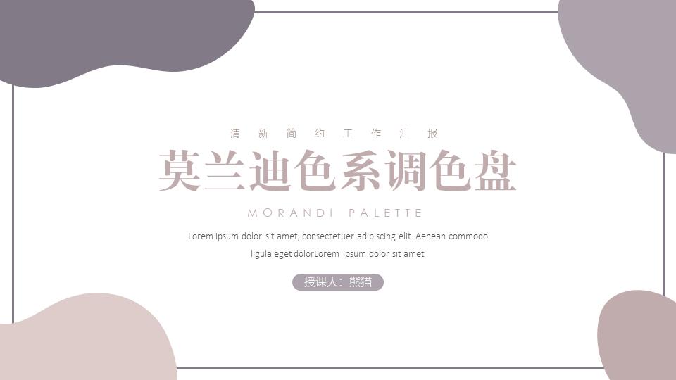 莫兰迪年中总结PPT.pptx
