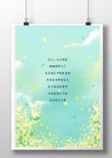夏季暑期花卉旅行日系风信纸.docx