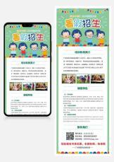 幼儿园暑假招生宣传海报.docx