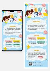 暑假招生卡通可爱宣传海报.docx