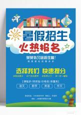 暑假招生补习班海报宣传单.docx