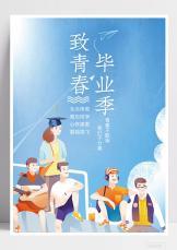 毕业季宣传海报.docx