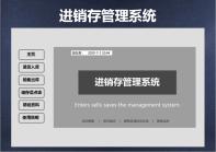 进销存管理系统.xls