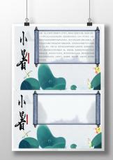 中国风大暑节气传统电子小报.docx