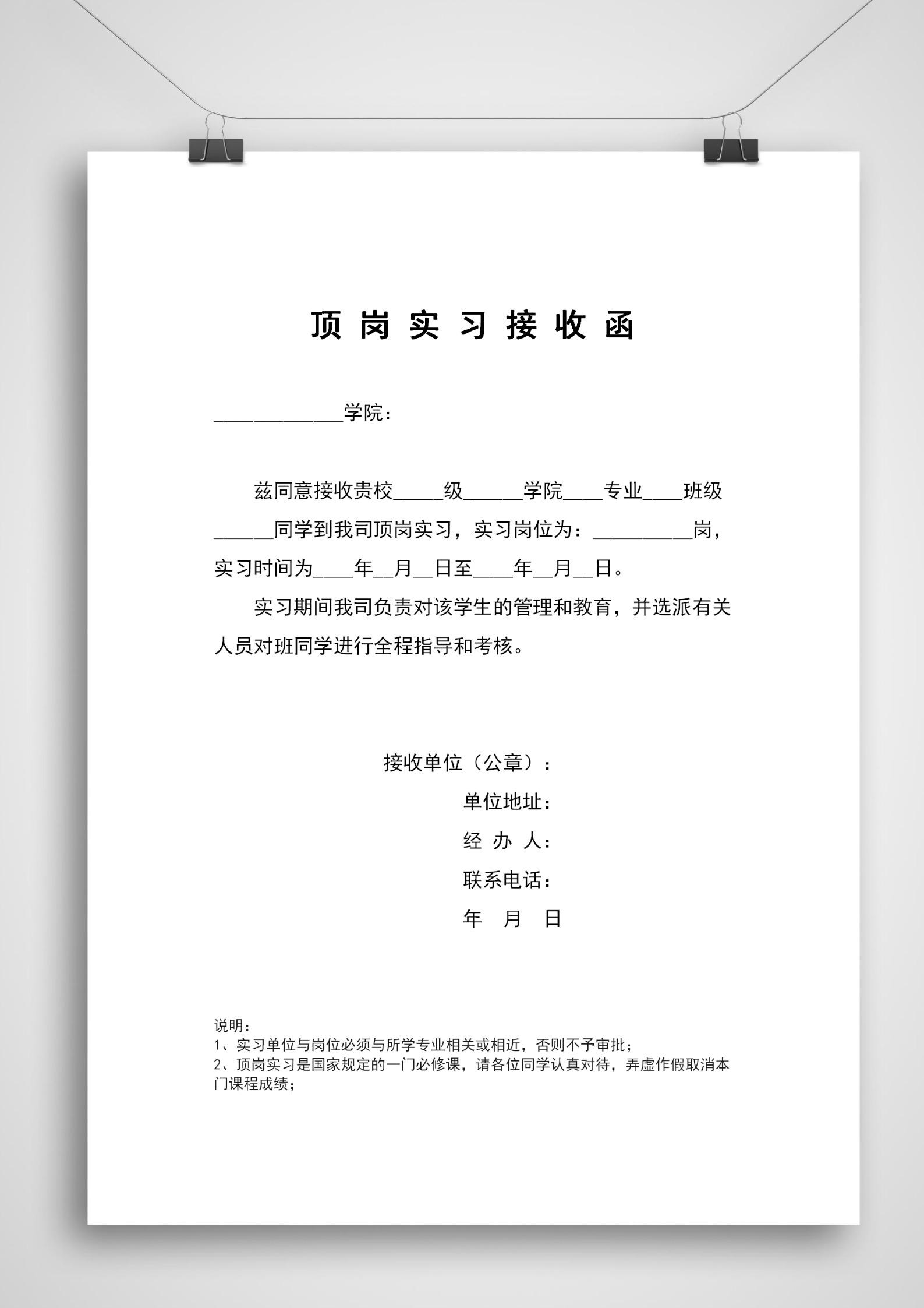 大学生顶岗实习接收函.docx