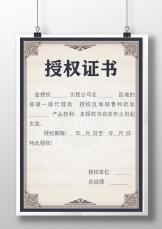 公司商务风企业授权合同证书.docx