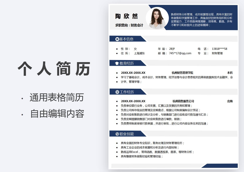 个人简历-求职财务会计.xlsx