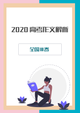 2020高考全国Ⅲ卷作文解析.docx