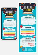 暑假招生辅导班开课宣传海报.docx