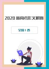 2020新高考全国Ⅰ卷作文解析.docx