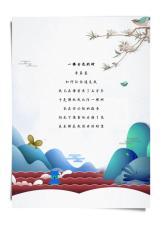 中国风素雅山水风景信纸.docx