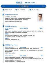 市场营销应届生通用简历.docx